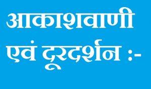 All India Radio and Doordarshan GK Question in Hindi