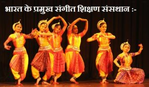 India's leading music institutions GK Question in Hindi