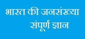 Population of India GK Question in Hindi