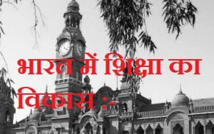 The development of education India in Hindi