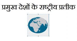 national symbol of Major countries in Hindi